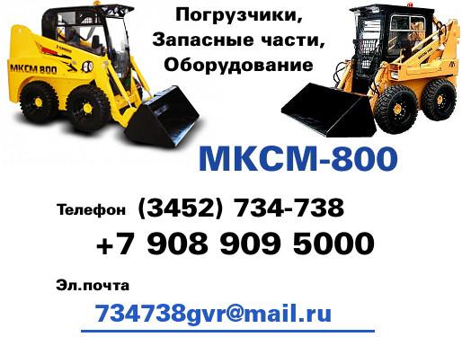 Запчасти, погрузчики МКСМ-800 тел. +7(3452)734738, почта:
