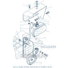 МКСМ-800 Установка передней рабочей фары и звукового сигнала