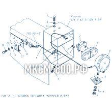 МКСМ-800 Установка передних фонарей и фар