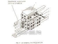 Установка распределителя МКСМ-800