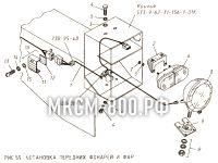 Установка передних фонарей и фар МКСМ-800