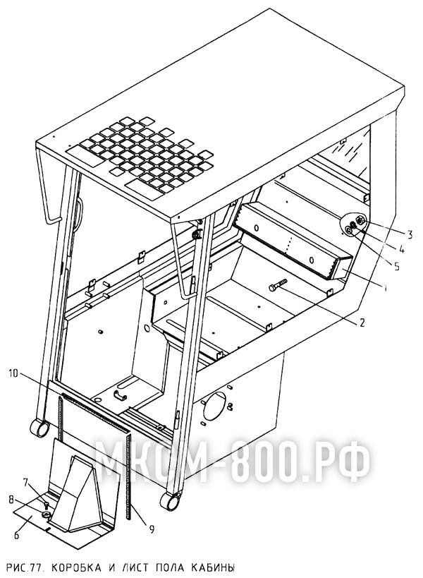 МКСМ-800 - Коробка и лист пола кабины