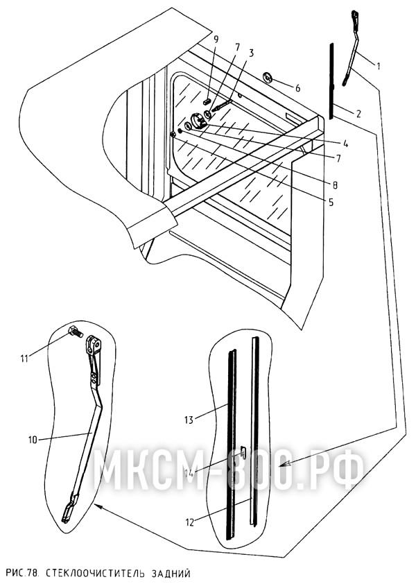 МКСМ-800 - Стеклоочиститель задний