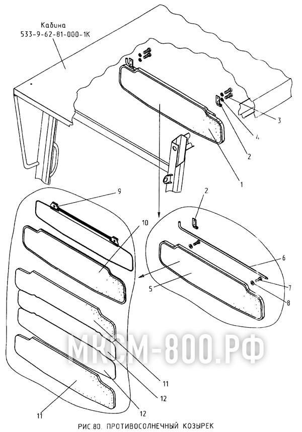 МКСМ-800 - Противосолнечный козырек