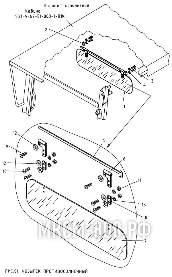 МКСМ-800 - Козырек противосолнечный