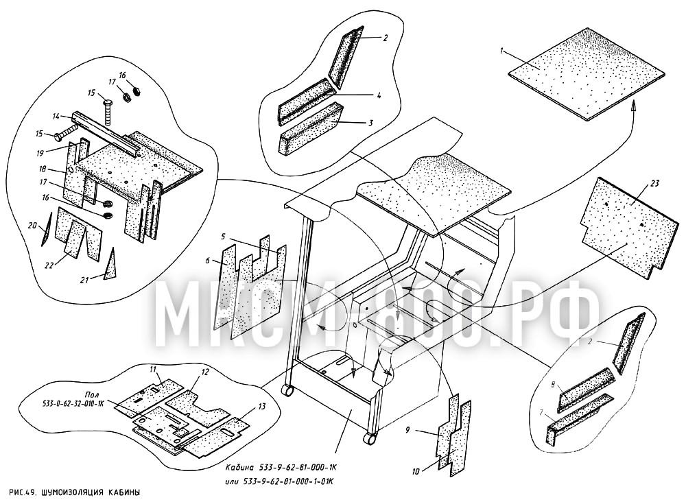 МКСМ-800 - Шумоизоляция кабины