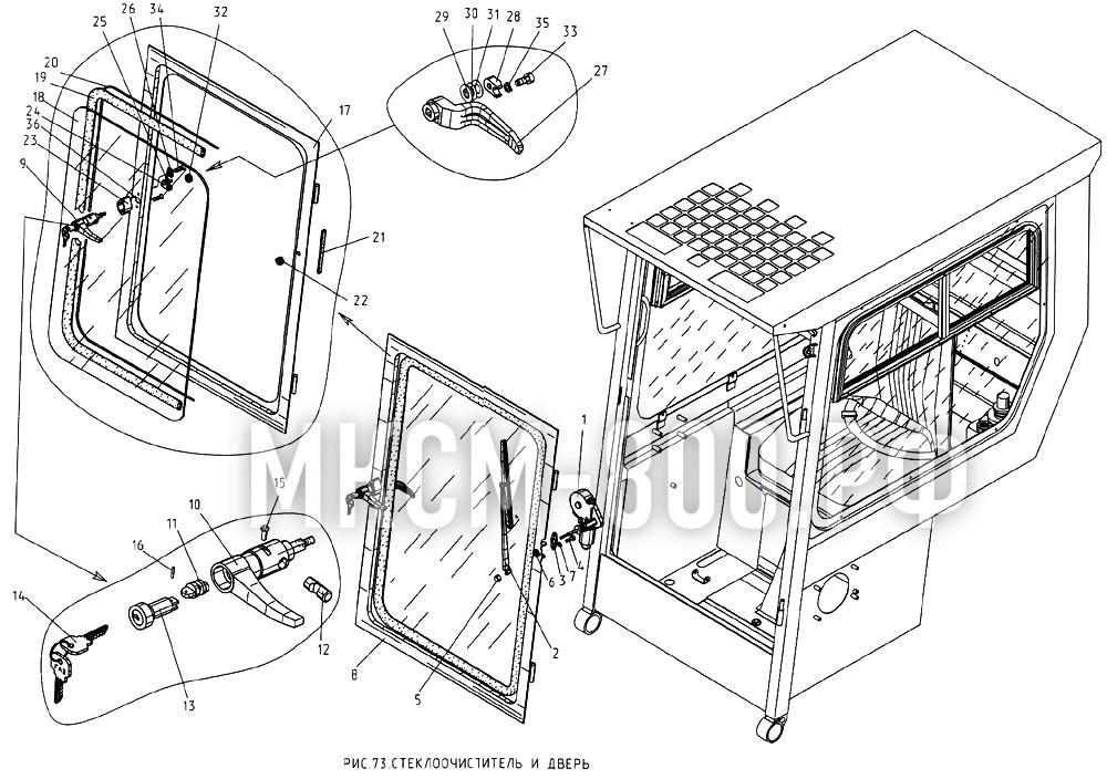 МКСМ-800 - Стеклоочиститель и дверь