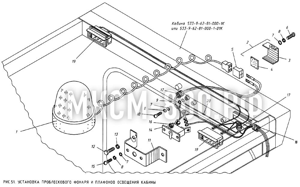 МКСМ-800 - Установка проблескового фонаря и плафонов освещения кабины