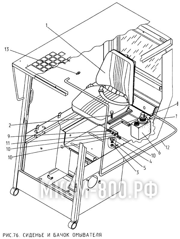 МКСМ-800 - Сиденье и бачок омывателя
