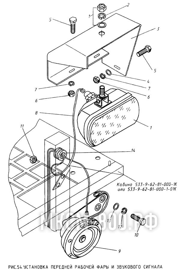 МКСМ-800 - Установка передней рабочей фары и звукового сигнала