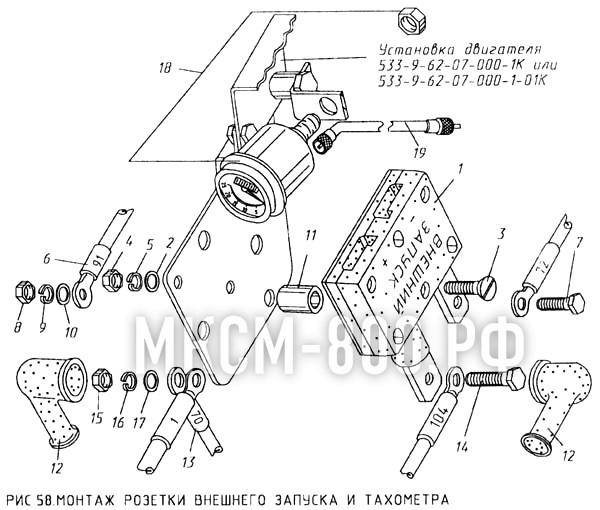 МКСМ-800 - Монтаж розетки внешнего запуска и тахометра