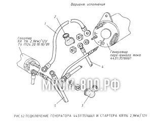 Подключение генератора и стартера МКСМ-800